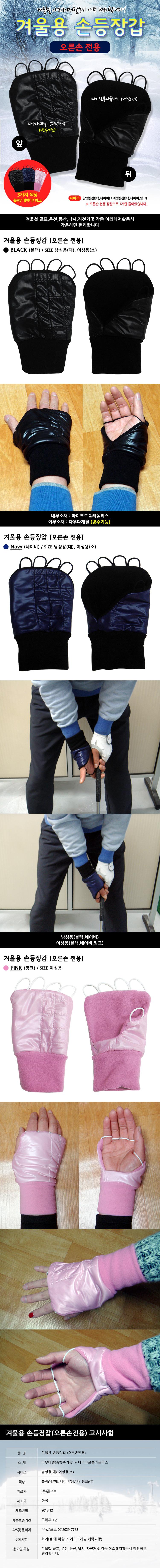 2014 겨울용 손등장갑 오른손전용